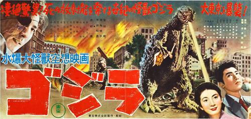 gojira-1954-poster